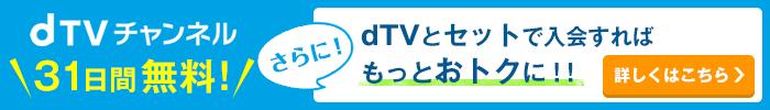 dTVチャンネル 31日間無料!さらに!dTVとセットで入会すればもっとおトクに!!
