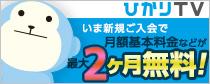 ひかりTV いま新規ご入会で月額基本料金などが最大2ヶ月無料!