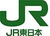 東日本旅客鉄道 株式会社