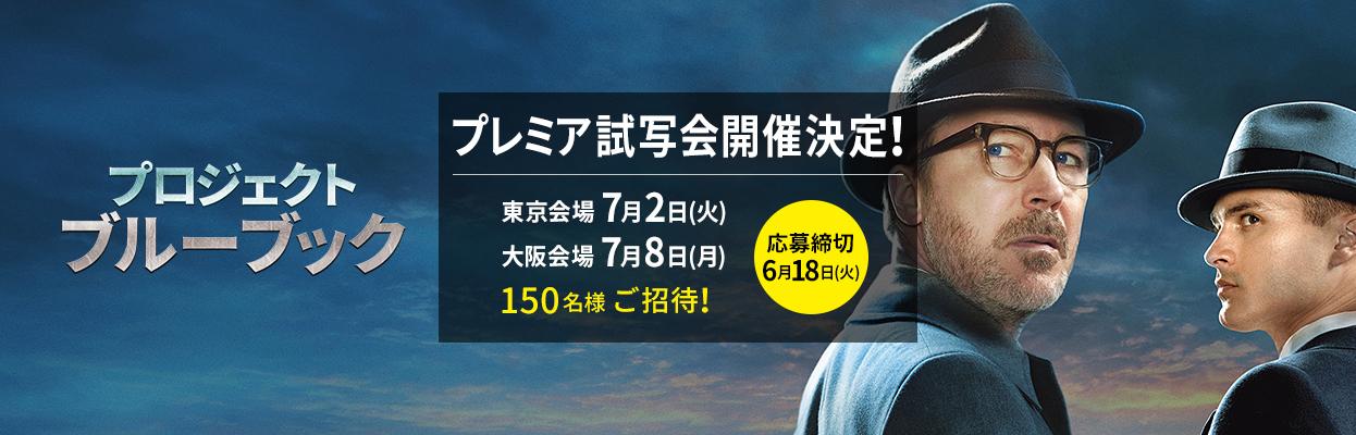 プロジェクト・ブルーブック プレミア試写会 【東京会場】【大阪会場】