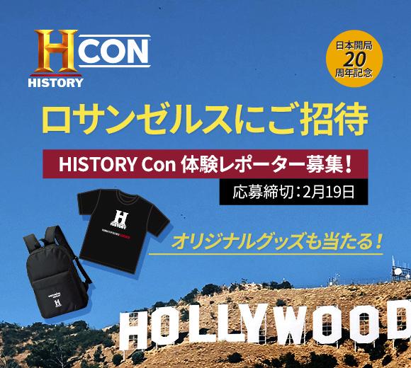 ロサンゼルスにご招待!「HISTORY Con」体験レポーター募集!