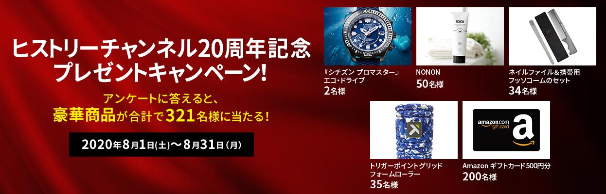 ヒストリーチャンネル20周年記念 プレゼントキャンペーン!